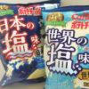 ポテトチップス「日本の塩味」と「世界の塩味」を食べ比べてみた