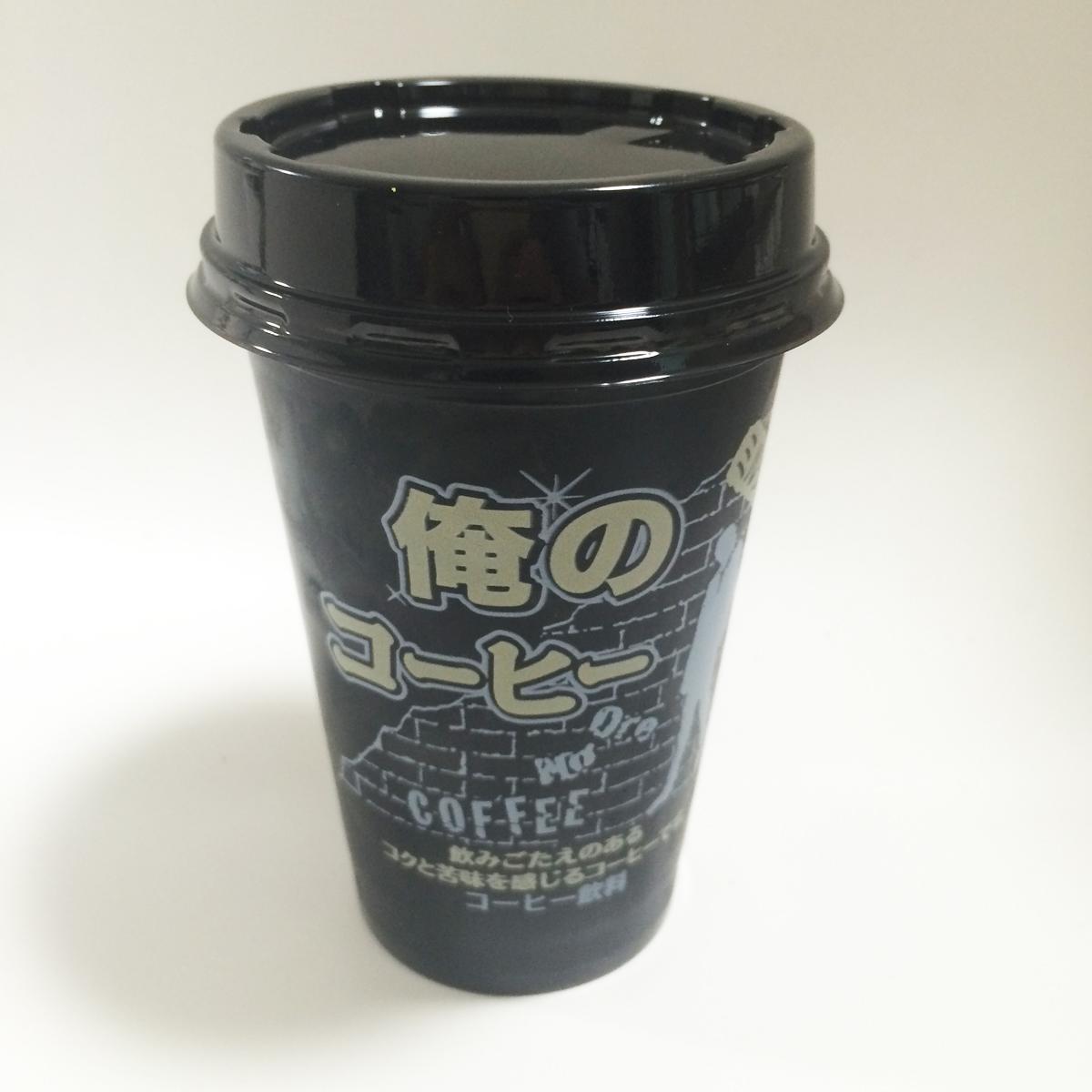 俺のコーヒー