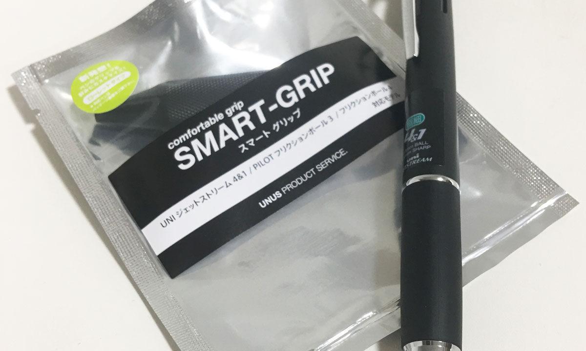 smartgrip
