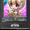 【仮面ライダーライダバウト!】オペレーターまとめ